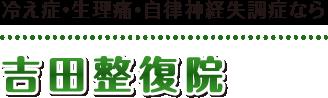 【本庄市】整体・マッサージ師も通う「吉田整復院」:ホーム